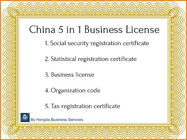 china five in one business license