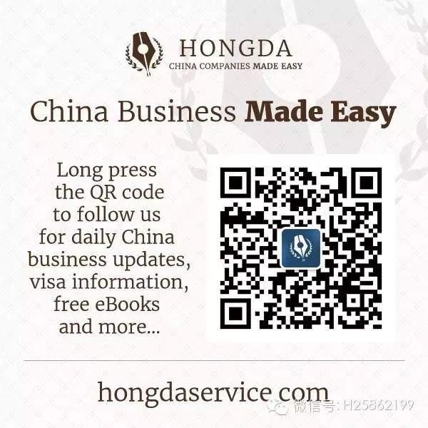 Hongda_follow_us_WeChat_QR_CTA.jpg