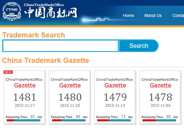 china trademark gazette