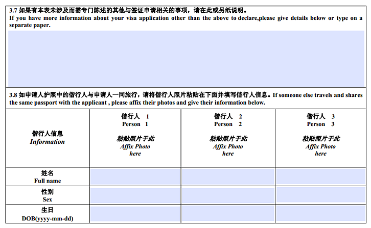 Visa Application Form For Beijing China on china visas for us citizens, china immigration form, general employment application form, example application form, china student visa, china travel visa, china visa sample, china tourist, china passport application form, china visa invitation letter, china on world map, china state map, china study, job corps application form, malaysia visa form, china visa business letter example, china visa los angeles, china employment,