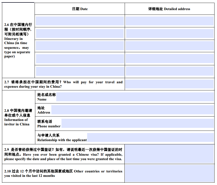 china_visa_application_form_travel_info_2