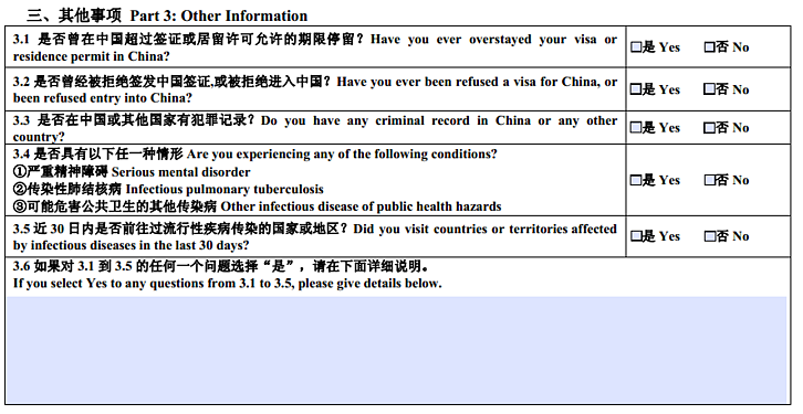 china_visa_application_other_info_1