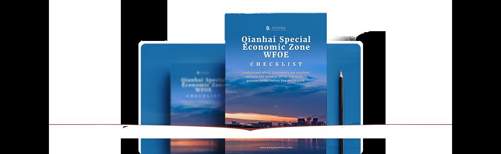 qianhai_wfoe_checklist_pic.png