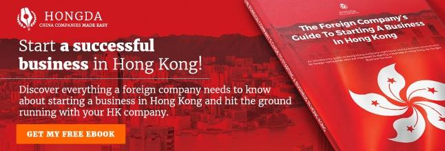 MOF - The Foreign Company's  Guide To Starting A Business  In Hong Kong eBook - LP