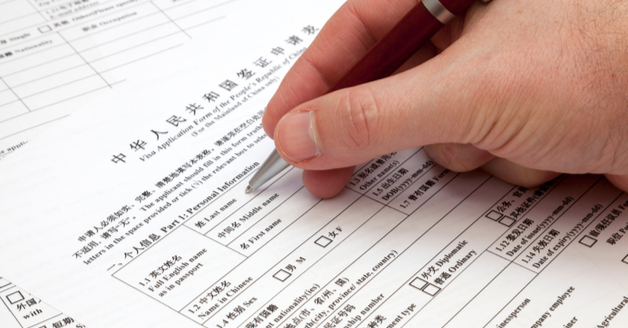Filling out China visa application